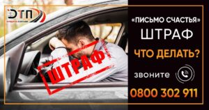 лист щастя штраф україна 2020