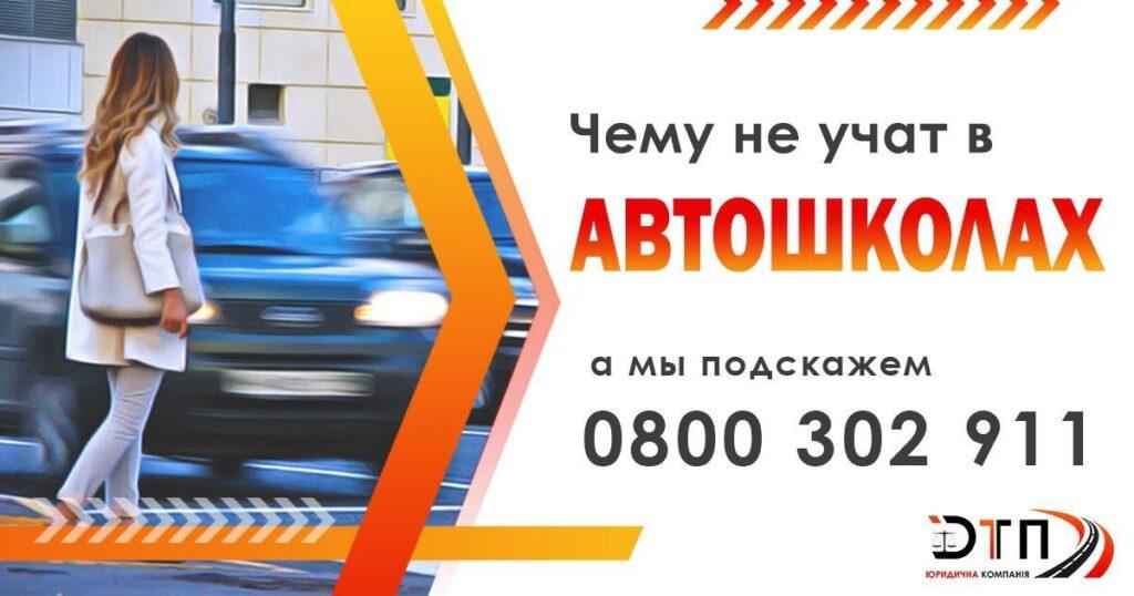 Момент виникнення небезпеки. Чому не навчають в автошколах.